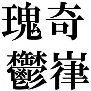瑰奇鬱嵂の四字熟語-壁紙/画像