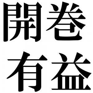 開巻有益の四字熟語-壁紙/画像