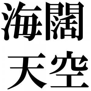 海闊天空の四字熟語-壁紙/画像