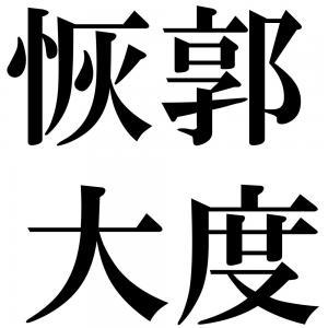 恢郭大度の四字熟語-壁紙/画像