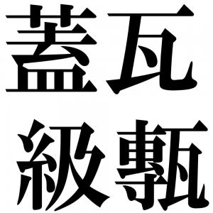 蓋瓦級甎の四字熟語-壁紙/画像