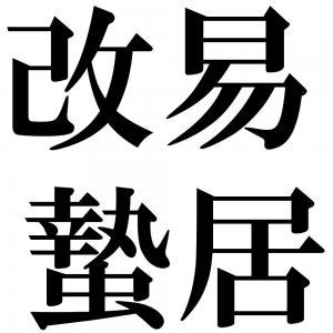 改易蟄居の四字熟語-壁紙/画像