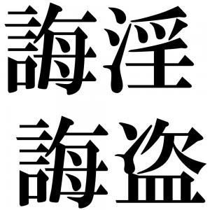 誨淫誨盗の四字熟語-壁紙/画像