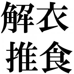 解衣推食の四字熟語-壁紙/画像