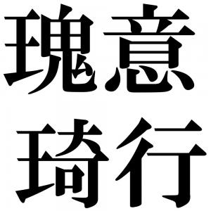 瑰意琦行の四字熟語-壁紙/画像
