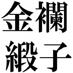 金襴緞子の四字熟語-壁紙/画像