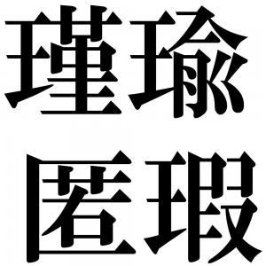 瑾瑜匿瑕の四字熟語-壁紙/画像