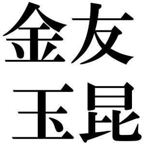 金友玉昆の四字熟語-壁紙/画像