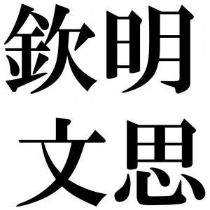 欽明文思の四字熟語-壁紙/画像