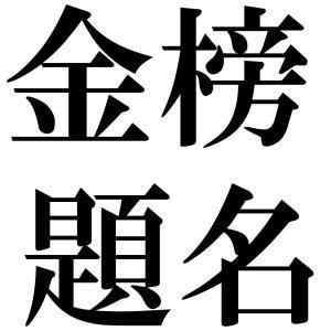 金榜題名の四字熟語-壁紙/画像