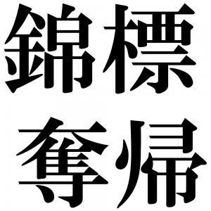錦標奪帰の四字熟語-壁紙/画像