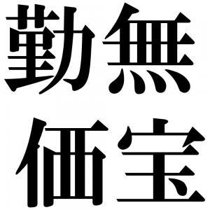 勤無価宝の四字熟語-壁紙/画像