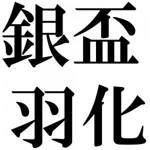 銀盃羽化の四字熟語-壁紙/画像