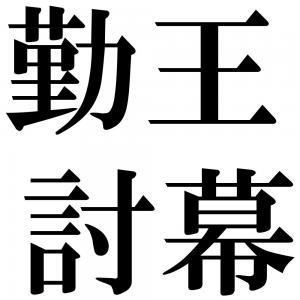 勤王討幕の四字熟語-壁紙/画像