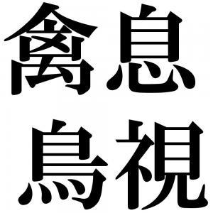 禽息鳥視の四字熟語-壁紙/画像