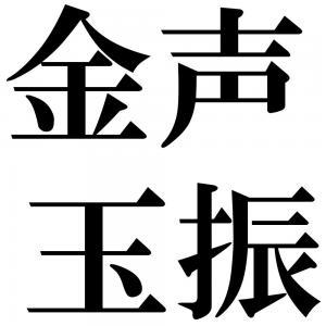 金声玉振の四字熟語-壁紙/画像