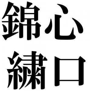 錦心繍口の四字熟語-壁紙/画像