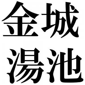 金城湯池の四字熟語-壁紙/画像