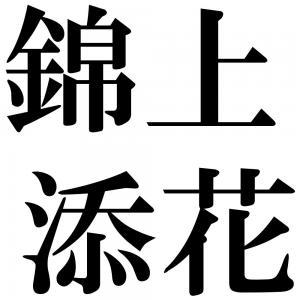 錦上添花の四字熟語-壁紙/画像
