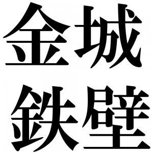 金城鉄壁の四字熟語-壁紙/画像