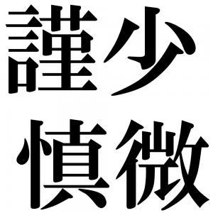 謹少慎微の四字熟語-壁紙/画像