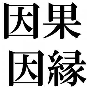 因果因縁の四字熟語-壁紙/画像