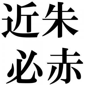 近朱必赤の四字熟語-壁紙/画像