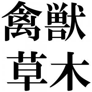 禽獣草木の四字熟語-壁紙/画像