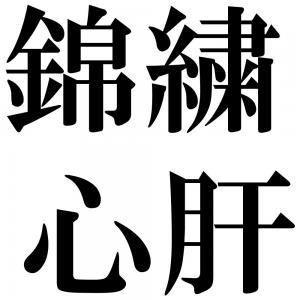 錦繍心肝の四字熟語-壁紙/画像