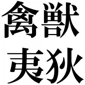 禽獣夷狄の四字熟語-壁紙/画像