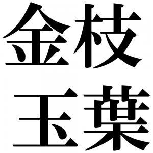 金枝玉葉の四字熟語-壁紙/画像