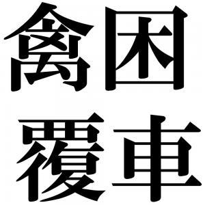 禽困覆車の四字熟語-壁紙/画像