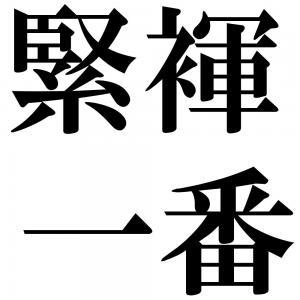緊褌一番の四字熟語-壁紙/画像