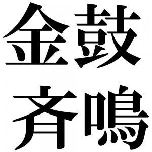 金鼓斉鳴の四字熟語-壁紙/画像