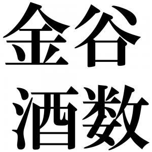 金谷酒数の四字熟語-壁紙/画像