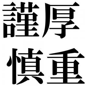 謹厚慎重の四字熟語-壁紙/画像