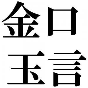 金口玉言の四字熟語-壁紙/画像