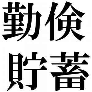 勤倹貯蓄の四字熟語-壁紙/画像