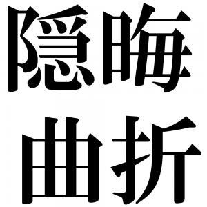 隠晦曲折の四字熟語-壁紙/画像