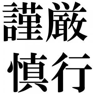 謹厳慎行の四字熟語-壁紙/画像