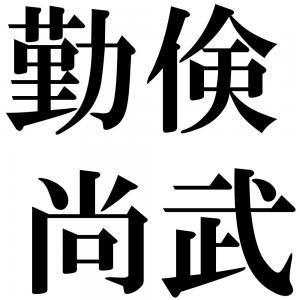 勤倹尚武の四字熟語-壁紙/画像