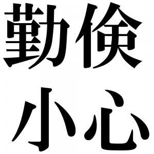 勤倹小心の四字熟語-壁紙/画像