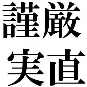 謹厳実直の四字熟語-壁紙/画像