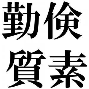 勤倹質素の四字熟語-壁紙/画像