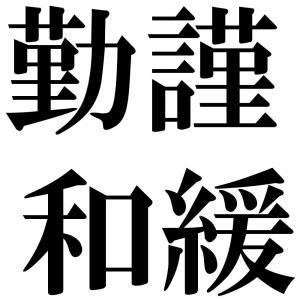 勤謹和緩の四字熟語-壁紙/画像