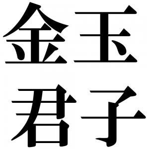 金玉君子の四字熟語-壁紙/画像