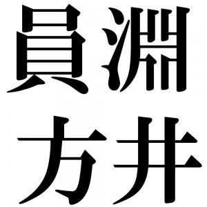 員淵方井の四字熟語-壁紙/画像