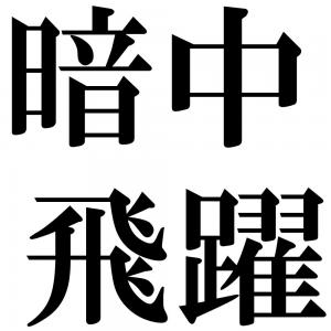 暗中飛躍の四字熟語-壁紙/画像