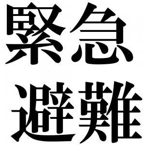 緊急避難の四字熟語-壁紙/画像