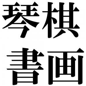 琴棋書画の四字熟語-壁紙/画像